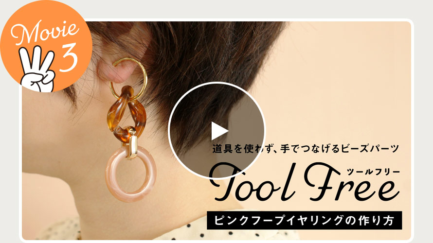 【道具を使わず手で繋げる】ツールフリー「ピンクフープイヤリング」の作り方