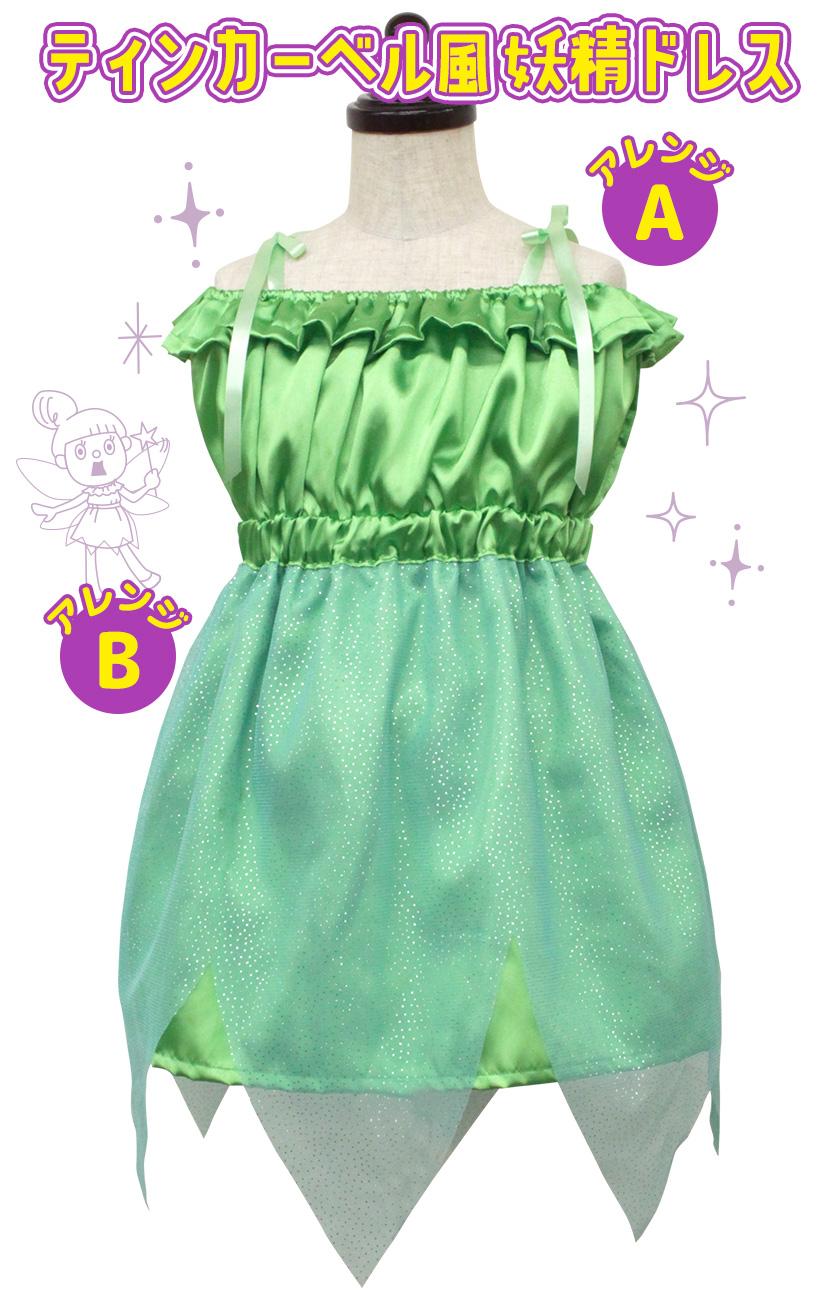 ティンカーベル風妖精ドレス