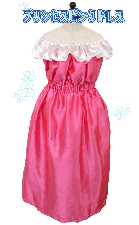 プリンセスピンクドレス