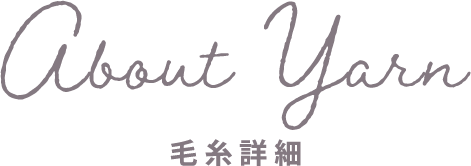 About Yarn 毛糸詳細
