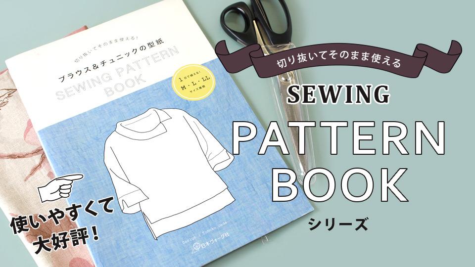 切り抜いてそのまま使える!SEWING PATTERN BOOKシリーズ