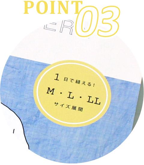 切り抜いてそのまま使える!SEWING PATTERN BOOKシリーズ point.3