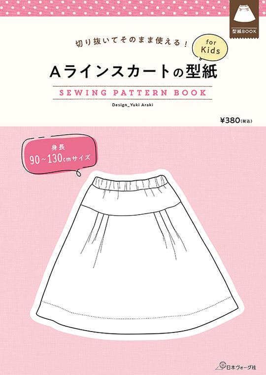 切り抜いてそのまま使える! Aラインスカートの型紙 for Kids SEWING PATTERN BOOK