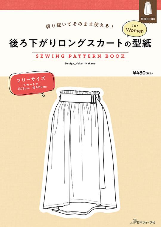 切り抜いてそのまま使える! 後ろ下がりロングスカートの型紙 for Women SEWING PATTERN BOOK