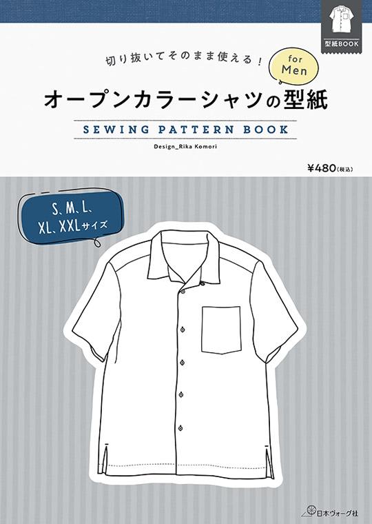 切り抜いてそのまま使える! オープンカラーシャツの型紙 for Men SEWING PATTERN BOOK