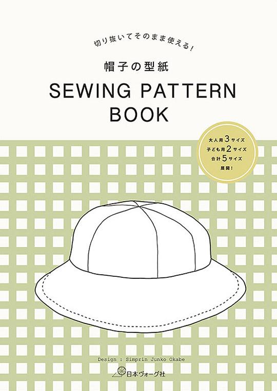 切り抜いてそのまま使える! 帽子の型紙 SEWING PATTERN BOOK