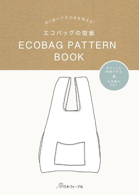 切り抜いてそのまま使える! エコバッグの型紙 ECOBAG PATTERN BOOK