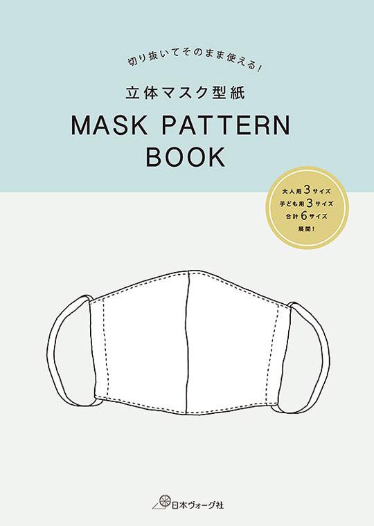 切り抜いてそのまま使える! 立体マスク型紙 MASK PATTERN BOOK