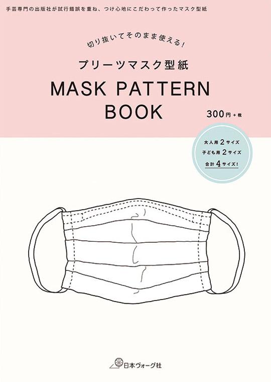 切り抜いてそのまま使える! プリーツマスク型紙 MASK PATTERN BOOK