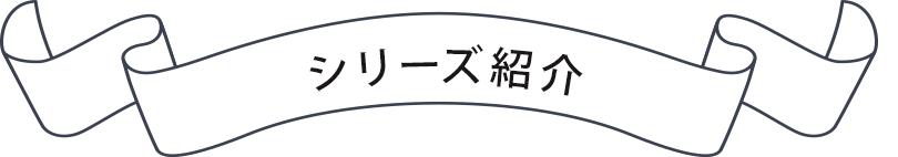シリーズ紹介