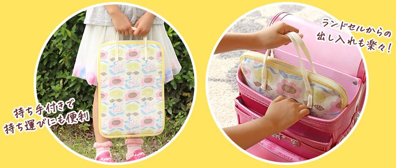 トーカイの手作りタブレットケースなら持ち手も持ち運びに便利&ランドセルからの出し入れも楽々!
