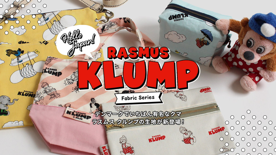 RASMUS KLUMP(ラスムス クルンプ)生地 レトロ×北欧デザインファブリック